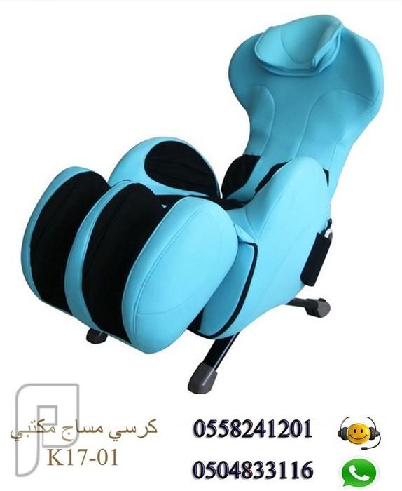 كرسي مساج مكتبي قابل للطي والنقل موديل K17-01 كرسي مساج مكتبي قابل للطي والنقل موديل K17-01 السعر 2699 ريال