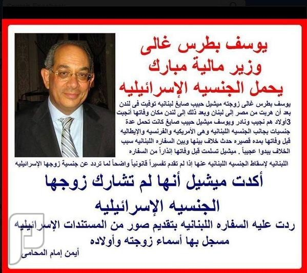 وزير مالية مبارك اسرائيلي
