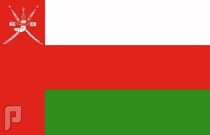 ارجو افادتي عن العمل والاعمال وطبيعة البلد في سلطنة عمان