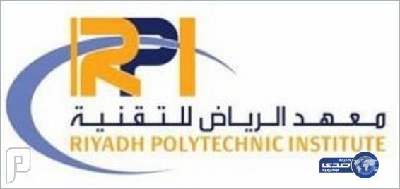 معهد الرياض للتقنية يعلن بدء التقديم على برنامج التدريب المنتهي بالتوظيف