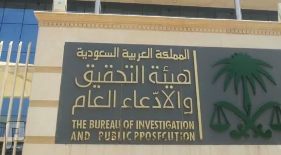 """وظائف بمسمى """"ملازم تحقيق"""" بهيئة التحقيق و الادعاء العام 1436"""