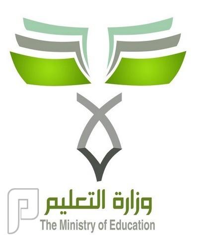 وظائف (حراس مدارس) في إدارة التربية و التعليم بجدة 1436