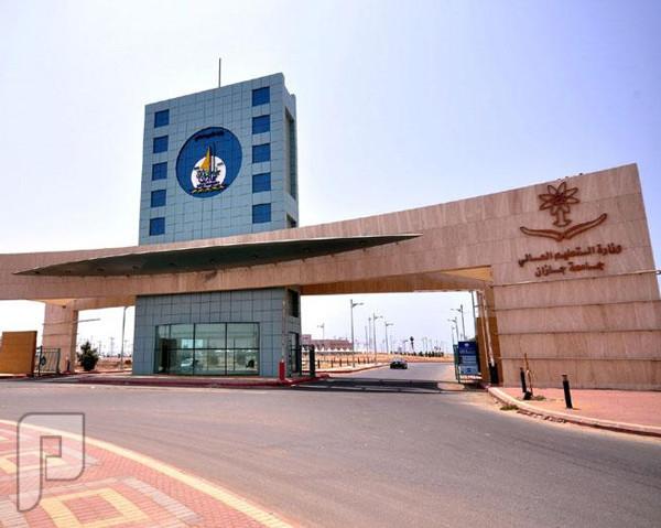 جامعة جازان تعلن وظائف صحية وهندسية عن طريق المسابقة 1436