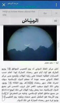 السعودية تعلن أن يوم (الأربعاء) هو اليوم المكمل لشهر شعبان ثلاثون يوماً