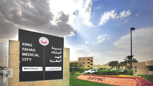 أكثر من 90 وظيفة شاغرة في مدينة الملك فهد الطبية بالرياض 1436