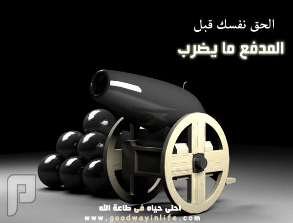 :: الحق نفسك قبل المدفع ما يضرب ::