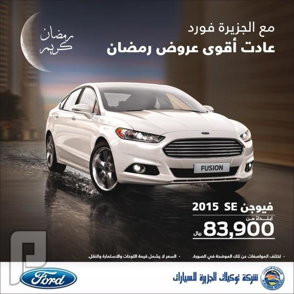 عروض رمضان للسيارات 1436 هجرية و 2015 م