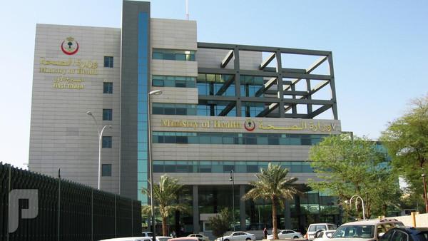 126 وظيفة إدارية وفنية للجنسين لحملة جميع المؤهلات في وزارة الصحة 1436