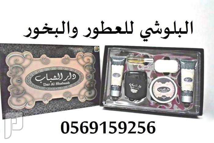 طقوم عطور ولا احلي بأسعار مميزه طقم دار الشباب