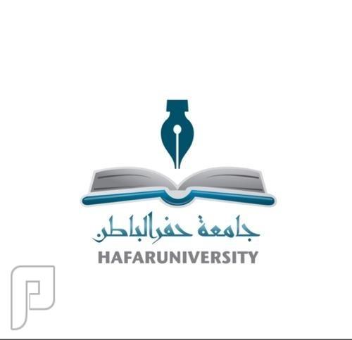 وظائف معيدين و معيدات في مختلف الكليات بجامعة حفر الباطن 1436