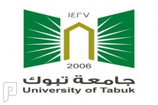 وظائف إدارية شاغرة عن طريق المسابقة في جامعة تبوك 1436