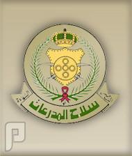 فتح القبول والتسجيل في سلاح المدرعات لحملة الثانوية العامة 1436