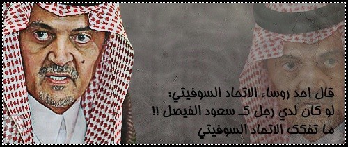 رحم الله فقيد الوطن والأمة الامير سعود الفيصل رحمك الله