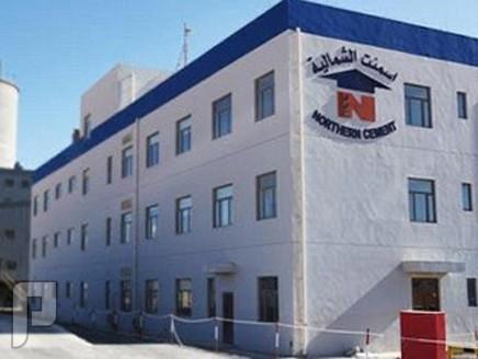 شركة أسمنت المنطقة الشمالية تعلن عن برنامج تدريب وتوظيف 1436
