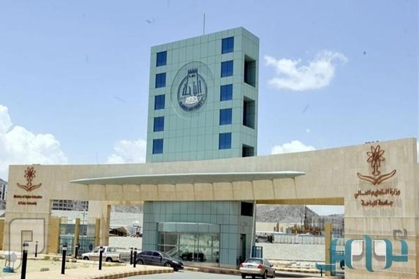 مدير جامعة الباحة يصدر عدداً من التكليفات الإدارية