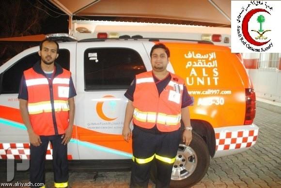 وظائف ( أخصائي إسعاف و طب طوارئ ) بهيئة الهلال الأحمر السعودي 1436