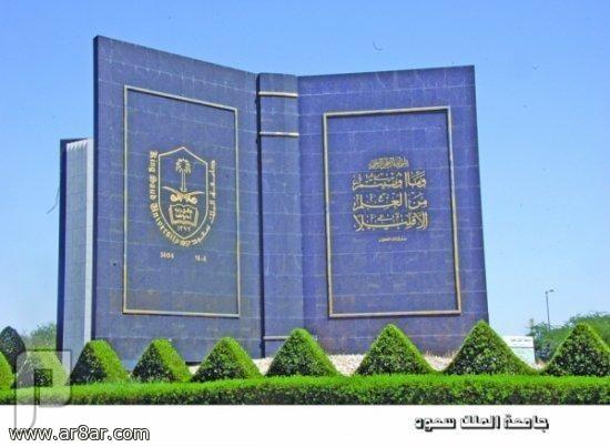 وظائف إدارية و صحية للرجال و النساء بجامعة الملك سعود 1436 جامعة الملك سعود