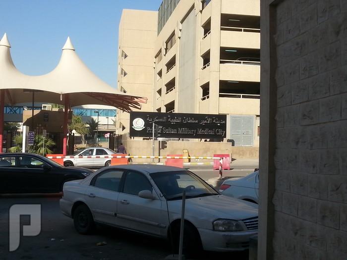 وظائف للجنسين لحملة الثانوية فأدنى في مستشفيات القوات المسلحة 1436 مدينة الامير سلطان الطبية العسكرية