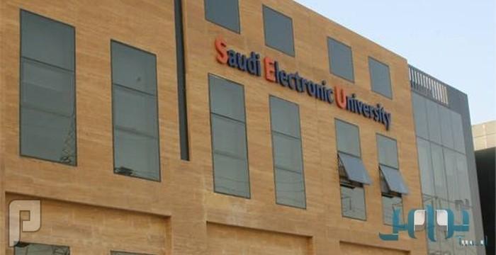 وظائف شاغرة في مجال الحاسب الآلي بالجامعة السعودية الإلكترونية