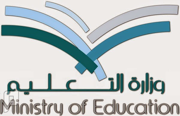 وظائف حراس مدارس في إدارة التعليم بمحافظة البكيرية 1436