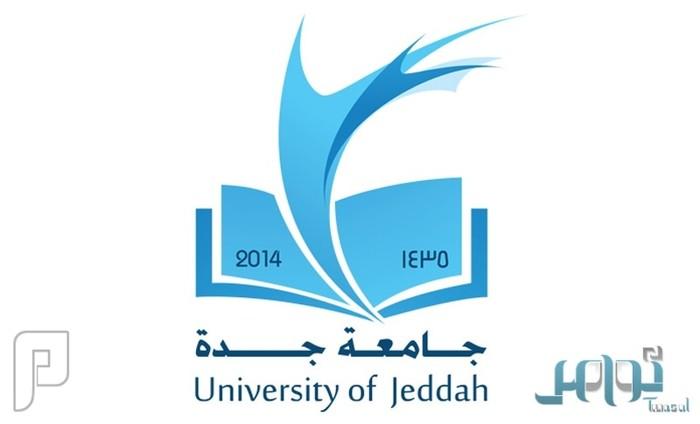 وظائف محاضر ومعيد شاغرة في فرع «جامعة جدة» بالكامل