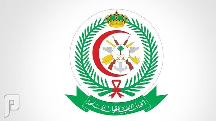 560 وظيفة في مستشفى القوات المسلحة بالشمالية الغربية 1436 وظائف مستشفى القوات المسلحة في تبوك