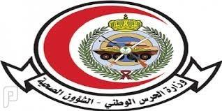 94 وظيفة للرجال والنساء بمدينة الملك عبدالعزيز الطبية بالرياض 1436