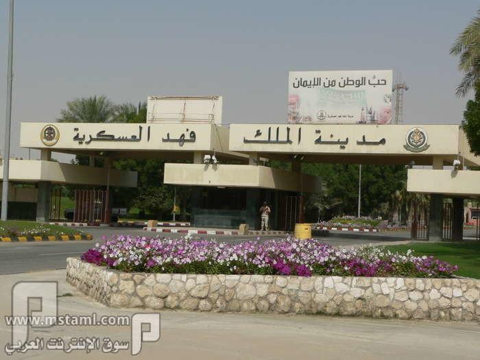 وظائف سائقين بإدارة مدينة الملك فهد العسكرية بالشرقية 1436 مدينة الملك فهد العسكرية بالشرقية