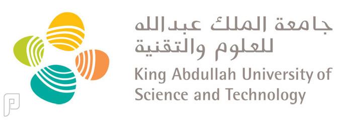 جامعة الملك عبدالله تعلن فتح التقديم ببرنامج تطوير السعوديين 1436