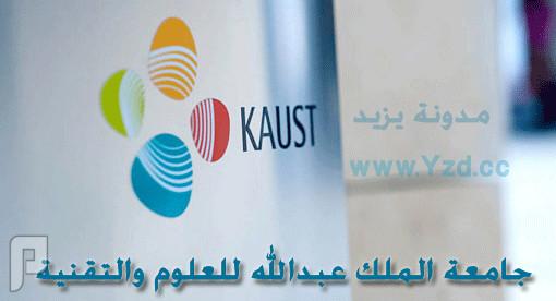 فتح التقديم في برنامج رجال الأمن بجامعة الملك عبدالله 1436