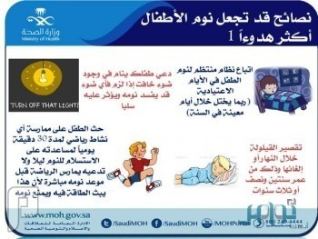 نصائح «ذهبية» لتوفير نوم هادئ للطفل