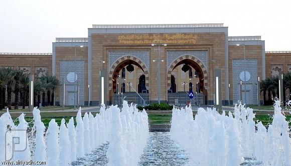 وظائف صحية وفنية للنساء في جامعة الأميرة نورة بالرياض 1436