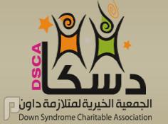 وظائف ( إدارية وصحية للنساء ) في الجمعية الخيرية لمتلازمة داون 1436