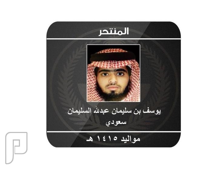 القبض على الشيعي مهندس تفجيرات الخُبر 1996 م ولد في نفس السنة وانتحر قاتلا المصلين
