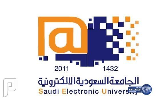 وظائف أكاديمية شاغرة بالجامعة السعودية الإلكترونية