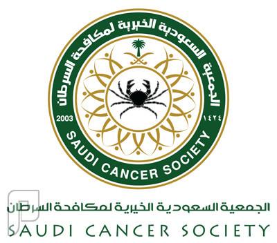 وظائف إدارية في الجمعية السعودية الخيرية لمكافحة السرطان 1436