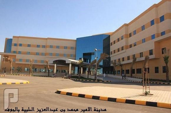 وظائف إدارية و فنية في مدينة الأمير محمد بن عبدالعزيز الطبية 1436 مدينة الامير محمد بن عبدالعزيز الطبية بالجوف