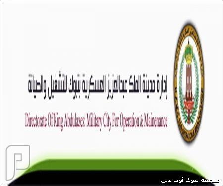 وظائف لحملة الثانوية فأعلى بمدينة الملك عبد العزيز العسكرية بتبوك 1436