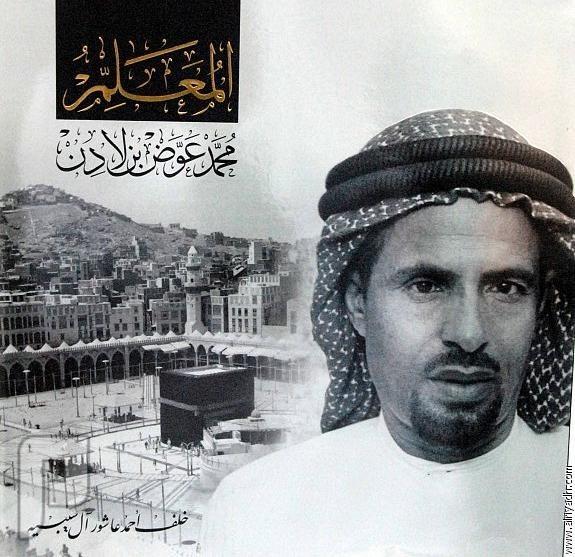 إمبراطورية محمد بن لادن رجل الاعمال محمد بن لادن رحمه الله