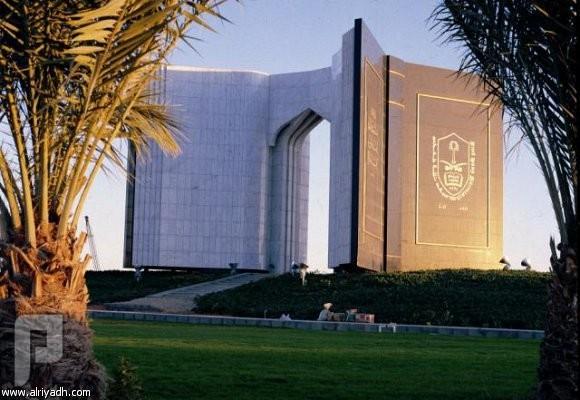 وظائف أكاديمية شاغرة للجنسين بجامعة الملك سعود 1436 جامعة الملك سعود