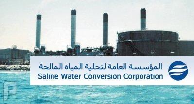 وظائف لحملة دبلوم الكلية التقنية بالمؤسسة العامة لتحلية المياه 1436
