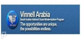 شركة فينيل تعلن وظائف مترجمين لحملة البكالوريوس و الثانوية 1436 شركة فينيل العربية (برنامج تطوير وزارة الحرس الوطني)