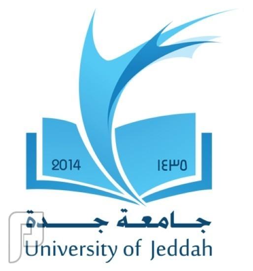 جامعة جدة تعلن 3 وظائف عاملات في كلية العلوم و كلية الأعمال 1436 جامعة جدة