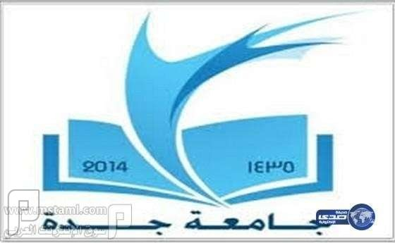 وظيفة بمسمى ( مراسل ) في إدارة المستودعات بجامعة جدة 1437 جامعة جدة