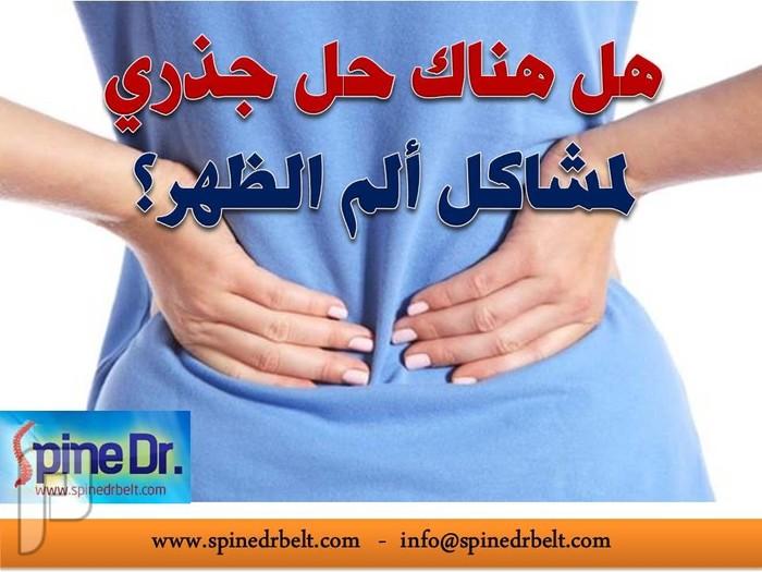 هل هناك حل جذري لمشاكل ألم الظهر؟