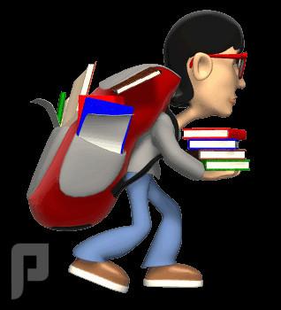 نصائح لتفادي إصابات الظهر من الحقائب المدرسية