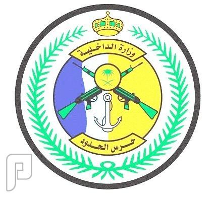 وظائف نسائية بكافة مناطق السعودية في المديرية العامة لحرس الحدود 1437 وظائف نسائية بكافة مناطق السعودية في المديرية العامة لحرس الحدود