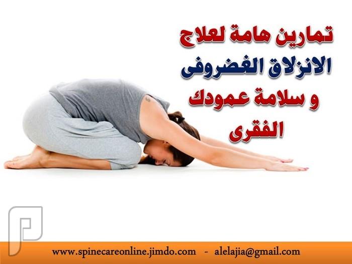 تمارين هامة لعلاج الانزلاق الغضروفى و سلامة عمودك الفقرى
