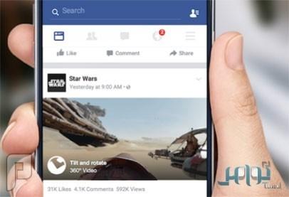 فيسبوك يُتيح لمستخدميه مُشاهدة الفيديو بزاوية دوران 360 درجة