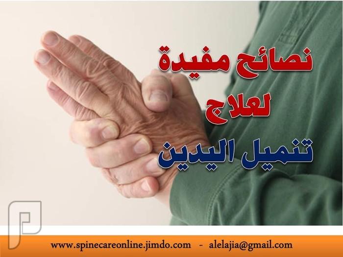 نصائح مفيدة لعلاج تنميل اليدين